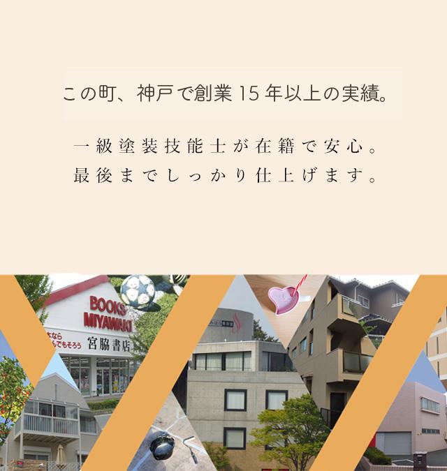 この町、神戸で創業15年の実績。一級塗装技能士が在籍で安心。 最後までしっかり仕上げます。